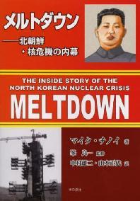 メルトダウン 北朝鮮.核危機の內幕