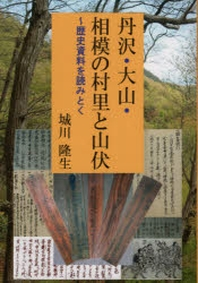 丹澤.大山.相模の村里と山伏 歷史資料を讀みとく