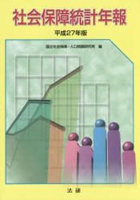 社會保障統計年報 平成27年版