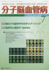 分子腦血管病 VOL.13NO.2(2014-7)