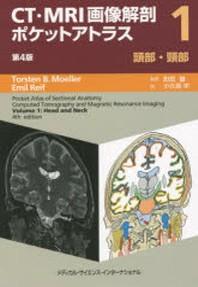 CT.MRI畵像解剖ポケットアトラス 1