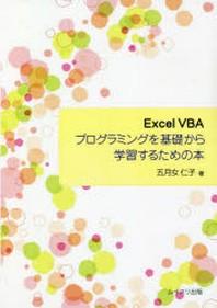EXCEL VBAプログラミングを基礎から學習するための本