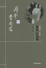 민족의 스승 월남 이상재. 4