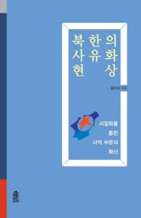 북한의 사유화 현상