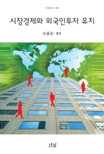 시장경제와 외국인투자 유치