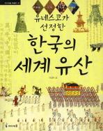 유네스코가 선정한 한국의 세계유산