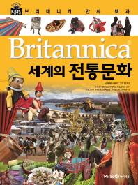 브리태니커 만화 백과. 35: 세계의 전통문화