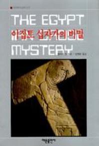 이집트 십자가의 비밀(세계추리걸작선 5)