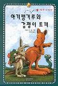 아기캥거루와 겁쟁이 토끼(중앙문고 46)