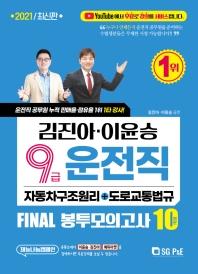 김진아 이윤승 9급 운전직 Final 봉투모의고사 10회분(2021)(봉투형)