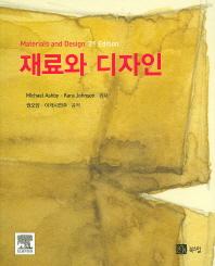 재료와 디자인