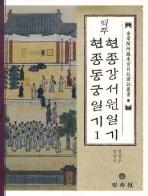 역주 현종강서원일기 현종동궁일기. 1