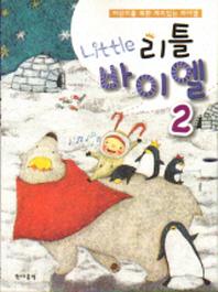 어린이를 위한 재미있는 바이엘 리틀바이엘 2