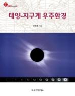 태양 지구계 우주환경