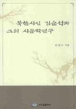 북한시인 김순석과 그의 시문학연구