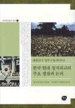 한국 현대정치외교의 주요쟁점과 논의