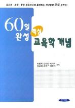 교육학개념(핵심)(60일 완성)