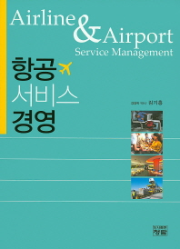 항공 서비스 경영