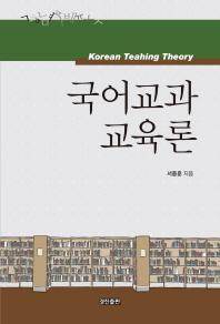 국어교과교육론