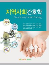 지역사회 간호학