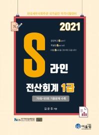 S라인 전산회계 1급(2021)