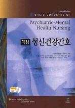 핵심 정신건강간호학