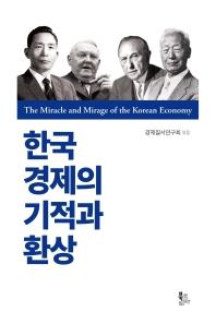 한국 경제의 기적과 환상