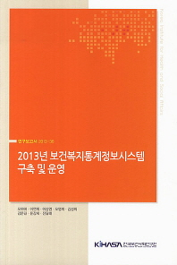 보건복지통계정보시스템 구축 및 운영(2013)
