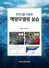 EFDC를 이용한 해양모델링 실습