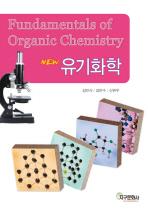 유기화학(NEW)