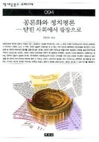 공론화와 정치평론 (책세상문고 우리시대 94)