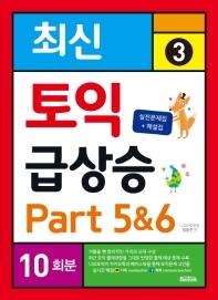 토익 급상승. 3: Part 5&6 10회분
