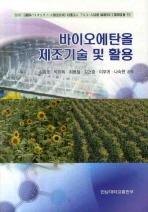바이오에탄올 제조기술 및 활용
