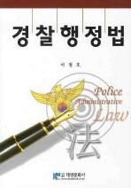 경찰행정법