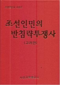 조선인민의 반침략투쟁사: 고려편