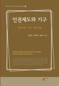 인권제도와 기구