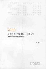 늘 맑고 푸른 친환경도시 서울만들기(2009)