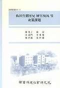 저출생체중아 발생현황 및 정책과제(정책99-10)