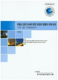 부동산 관련 조세의 변천 과정과 현황의 국제 비교