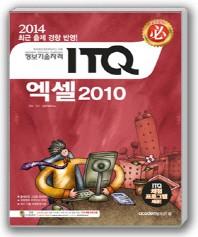 필 ITQ 엑셀 2010(2014)