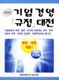 기업 경영 규정 대전