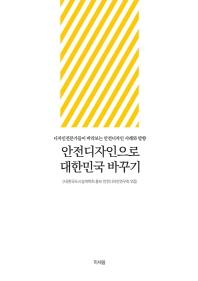 안전디자인으로 대한민국 바꾸기