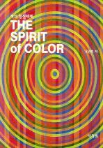 색의 정신세계