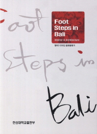 Foot Steps in Bali(발리 디자인 문화탐방기)