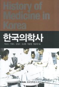 한국의학사