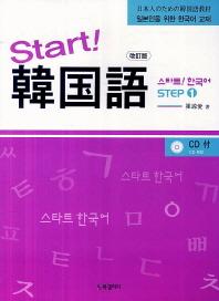 스타트 한국어