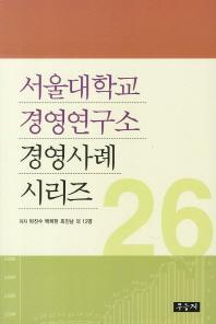 서울대학교 경영연구소 경영사례 시리즈. 26