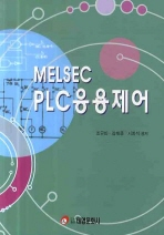 MELSEC PLC 응용제어