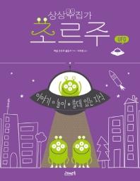 상상수집가 조르주. 6: UFO