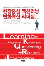 현장중심 액션러닝 변화혁신 리더십